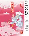 年賀状 龍 辰のイラスト 3759121