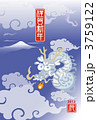 龍 年賀状 辰のイラスト 3759122