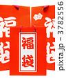 福袋 初売り お楽しみ袋の写真 3782556