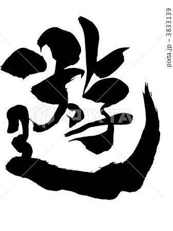 遊・・・文字のイラスト素材 [38...