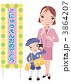 入園式 母親と男の子 3864207