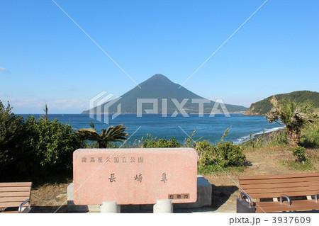長崎鼻からの開聞岳 3937609
