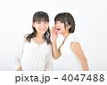 友人 友達 内緒話の写真 4047488