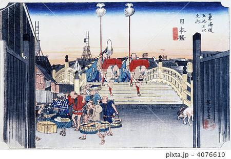 浮世絵 東海道五十三次 日本橋のイラスト素材 4076610 Pixta