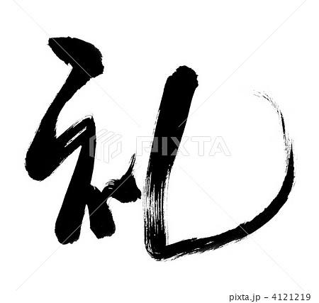 筆文字 礼のイラスト素材 [41212...