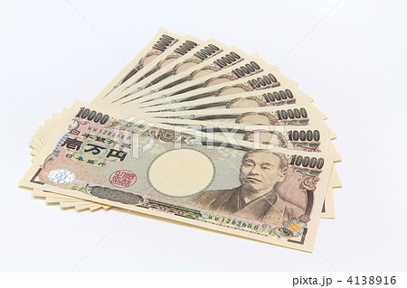 10万円01 4138916