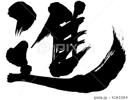 進・・・文字のイラスト素材 [4163364] - PIXTA