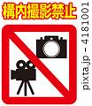 撮影禁止-09 4181001