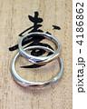 結婚指輪 4186862