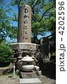 蓮如上人碑 記念碑 石碑の写真 4202596