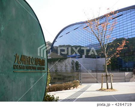 九州国立博物館 4264719