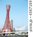 神戸ポートタワー 4367169