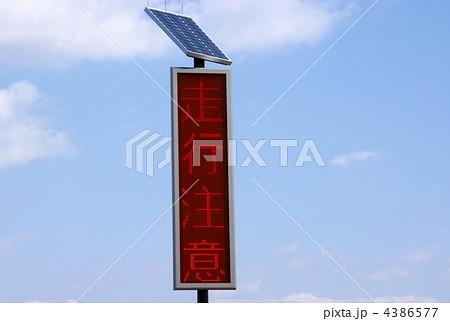 ソーラー式掲示板 電光式情報板 LED式ソーラー告知板 4386577