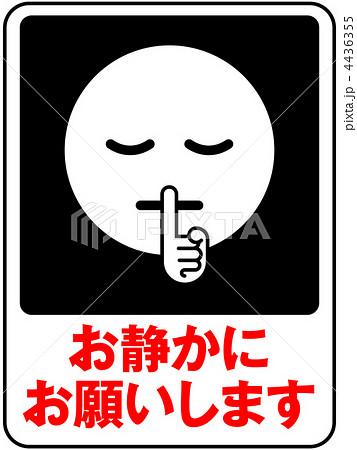 イラスト カード イラスト 素材 : イラスト素材: 静かにA-黒-19