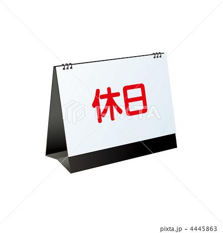 休日のお知らせボードのイラスト素材 [4445863] - PIXTA