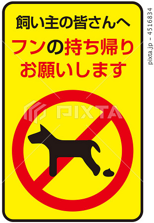犬 の フン 看板