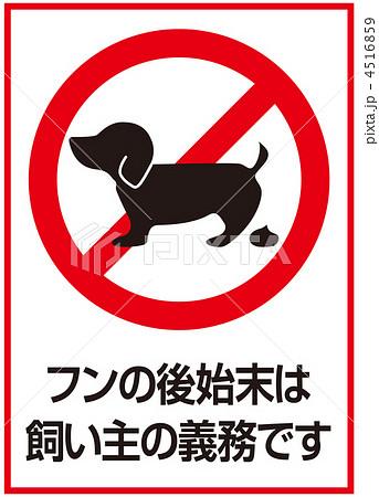 の フン 看板 犬 犬の糞尿放置・用便禁止看板など