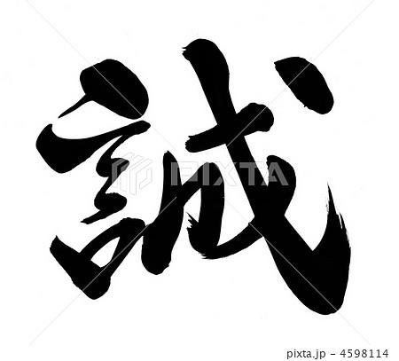 誠のイラスト素材 [4598114] - P...