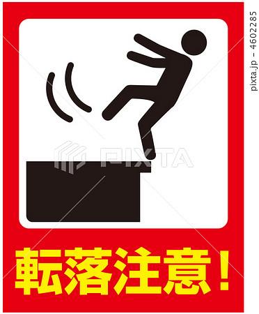 転倒事故のイラスト素材 - PIXTA