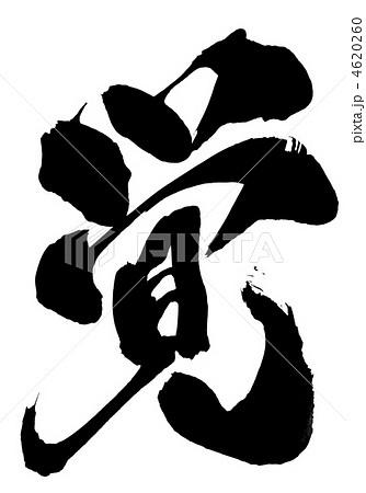 覚・・・文字のイラスト素材 [4620260] - PIXTA