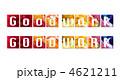 Good work-花-陰文字-陰1 4621211