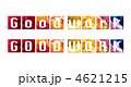 Good work-花-文字-陰2 4621215
