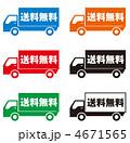 大型車 送料無料 トラックのイラスト 4671565
