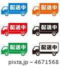 大型車 配送 トラックのイラスト 4671568