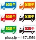 大型車 配送 トラックのイラスト 4671569