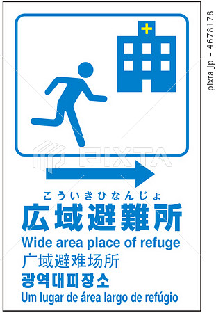 広域避難場所-1のイラスト素材 [...