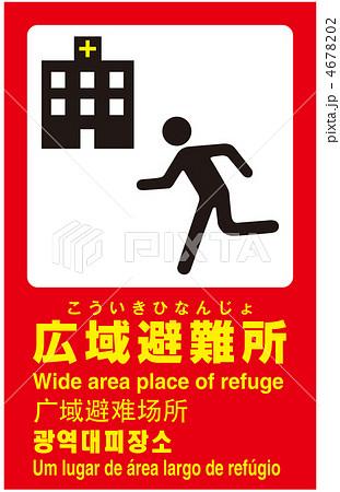 広域避難場所-24のイラスト素材 [4678202] - PIXTA