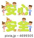 家族 安心 安全のイラスト 4699305