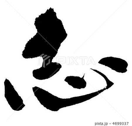志のイラスト素材 [4699337] - P...