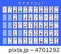 カタカナ表【絵付】 4701292