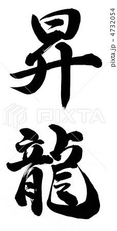 昇龍のイラスト素材 [4732054] -...