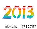 カラフルな2013 4732767
