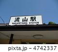 流山駅 4742337