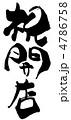 祝開店 筆文字 ベクターのイラスト 4786758