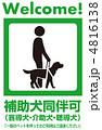 補助犬-10 4816138