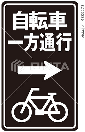 交通ルール 標識 のイラスト ...