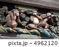 三猿 4962120