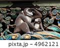 三猿 4962121