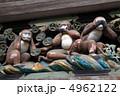 三猿 4962122