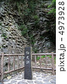 玄武洞公園の柱状節理(兵庫県豊岡市) 4973928