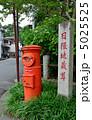 町角 丸ポスト 赤ポストの写真 5025525