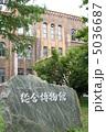 北大博物館 総合博物館 北海道大学の写真 5036687