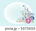 花 朝顔 アサガオのイラスト 5075650