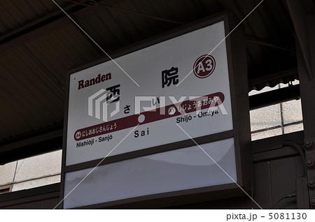 京福電鉄嵐山線 西院駅 5081130