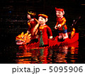 ハノイ水上人形劇 6 5095906