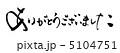 ありがとうございました ベクター 筆文字のイラスト 5104751
